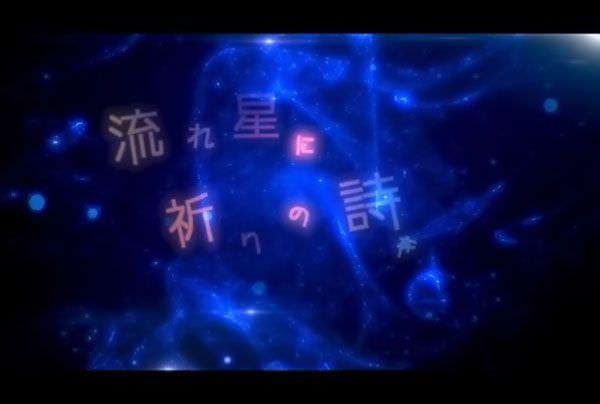 【ボカロ・ダウンロード】初音ミクのプラネタリウム向けピアノ弾き語りバラード曲「流れ星に祈りの詩を」