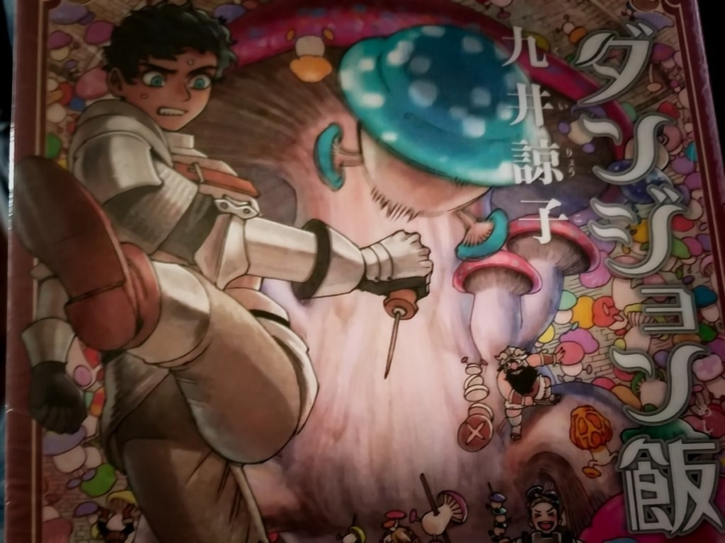 【漫画】『ダンジョン飯』最新刊のネタバレ・感想、アニメ化はどうなるの…?
